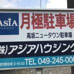 ニュータウン 斉藤駐車場🚙