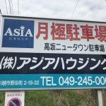高坂ニュータウン 新井駐車場🚙